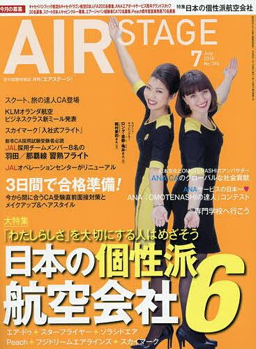 AirStage(エアステージ) 2018年7月号【雑誌】