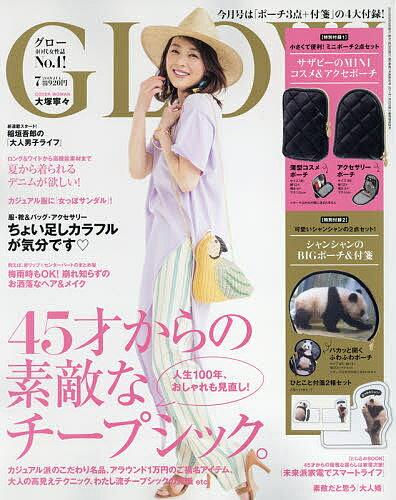 GLOW(グロー) 2018年7月号【雑誌】