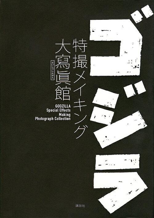 ゴジラ特撮メイキング大寫眞館/講談社【3000円以上送料無料】