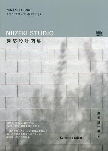 NIIZEKI STUDIO建築設計図集/新関謙一郎