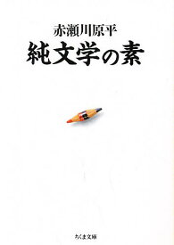純文学の素/赤瀬川原平【合計3000円以上で送料無料】
