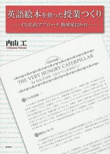 英語絵本を使った授業つくり CLIL的アプローチ指導案12か月/内山工【3000円以上送料無料】
