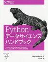 Pythonデータサイエンスハンドブック Jupyter、NumPy、pandas、Matplotlib、scikit‐learnを使ったデータ分析、機械…