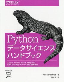 Pythonデータサイエンスハンドブック Jupyter、NumPy、pandas、Matplotlib、scikit‐learnを使ったデータ分析、機械学習/JakeVanderPlas/菊池彰【合計3000円以上で送料無料】