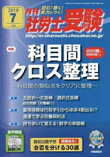 月刊社労士受験 2018年7月号【雑誌】