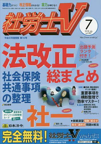 社労士V 2018年7月号【雑誌】