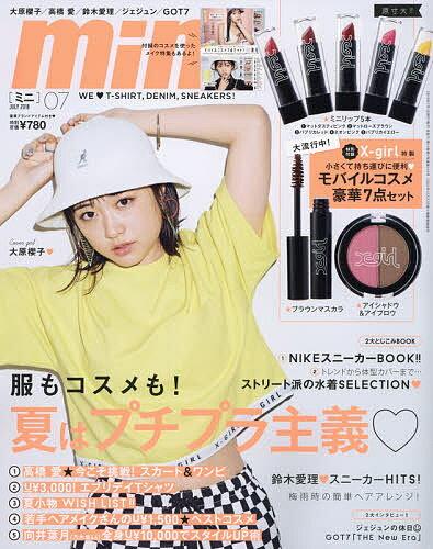 mini(ミニ) 2018年7月号【雑誌】