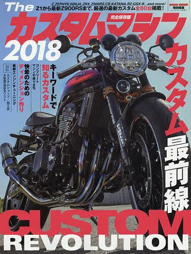 カスタムマシン2018 2018年7月号 【ロードライダー増刊】【雑誌】