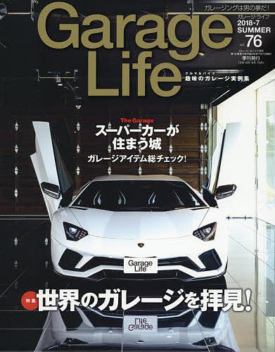 Garage Life 2018年7月号【雑誌】