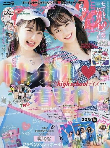 nicola(ニコラ) 2018年7月号【雑誌】