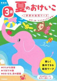 夏のおけいこ 3歳/わだことみ【合計3000円以上で送料無料】