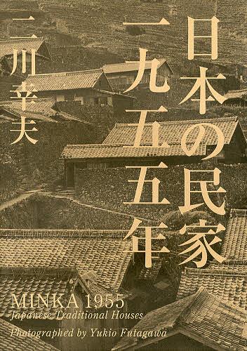 日本の民家一九五五年 特装版/二川幸夫