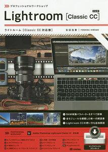 プロフェッショナルワークショップLightroom〈Classic CC対応版〉/吉田浩章【3000円以上送料無料】