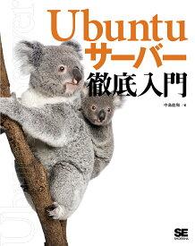 Ubuntuサーバー徹底入門/中島能和【合計3000円以上で送料無料】