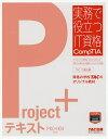 Project+テキスト/TAC株式会社(IT講座)【合計3000円以上で送料無料】
