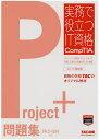 Project+問題集/TAC株式会社(IT講座)【合計3000円以上で送料無料】