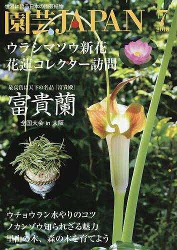【100円クーポン配布中!】園芸Japan 2018年7月号【雑誌】