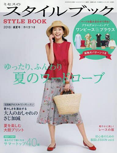 ミセスのスタイルブック 2018年7月号【雑誌】