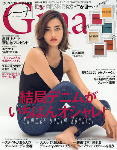 Gina 2018Summer 2018年7月号 【JELLY増刊】【雑誌】