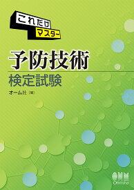 これだけマスター予防技術検定試験【合計3000円以上で送料無料】