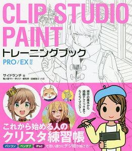 CLIP STUDIO PAINTトレーニングブック/サイドランチ/亀小屋サト/界さけ【3000円以上送料無料】