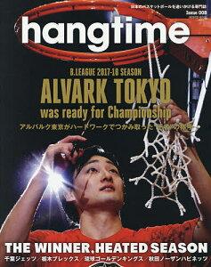 hangtime 日本のバスケットボールを追いかける専門誌 Issue008【3000円以上送料無料】