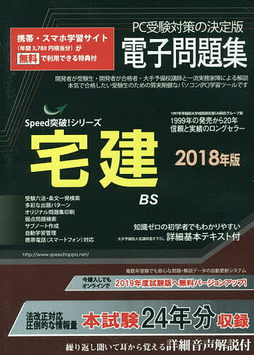 【100円クーポン配布中!】'18 宅建電子問題集 CD−ROM