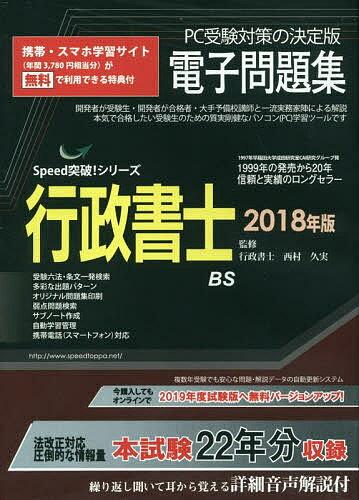 【100円クーポン配布中!】'18 行政書士電子問題集 CD−ROM/西村久実