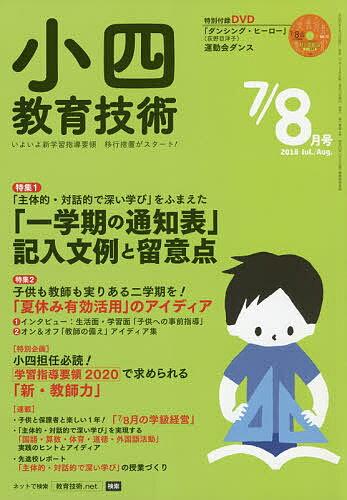 小四教育技術 2018年8月号【雑誌】