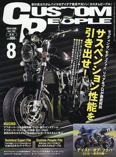 カスタムピープル 2018年8月号【雑誌】