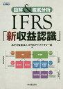 【店内全品5倍】IFRS「新収益認識」 図解&徹底分析/あずさ監査法人IFRSアドバイザリー室【3000円以上送料無料】