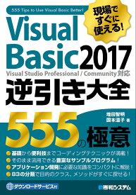 Visual Basic 2017逆引き大全555の極意 現場ですぐに使える!/増田智明/国本温子【合計3000円以上で送料無料】