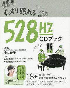 ぐっすり眠れる528HZCDブック/小林暁子【合計3000円以上で送料無料】