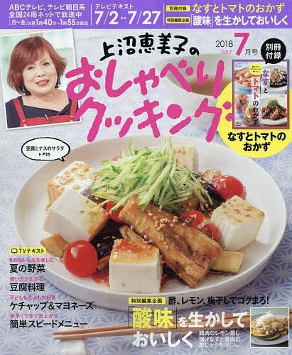 上沼恵美子のおしゃべりクッキング 2018年7月号【雑誌】