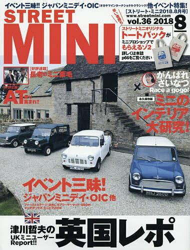 STREET MINI(ストリートミニ 2018年8月号【雑誌】