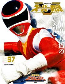 スーパー戦隊Official Mook 20世紀 1997/講談社【合計3000円以上で送料無料】