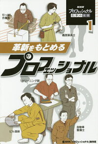 NHKプロフェッショナル仕事の流儀1