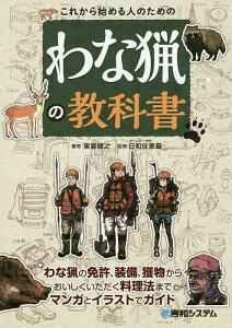 これから始める人のためのわな猟の教科書/東雲輝之/日和佐憲厳【3000円以上送料無料】