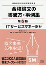 ITサービスマネージャ合格論文の書き方・事例集/岡山昌二/・著粕淵卓/アイテックIT人材教育研究部【合計3000円以上…