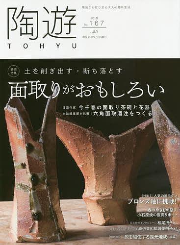 陶遊(167) 2018年7月号 【園芸Japan増】【雑誌】