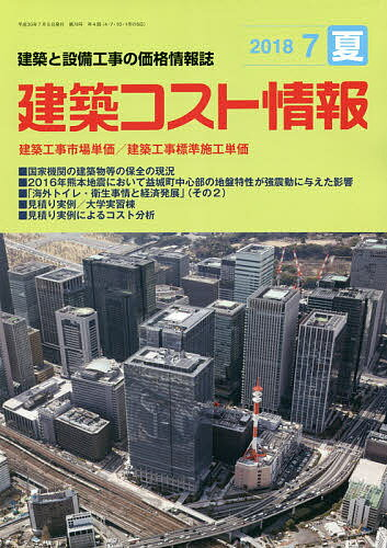 建築コスト情報 2018年7月号【雑誌】