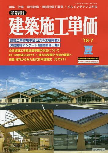 建築施工単価 2018年7月号【雑誌】