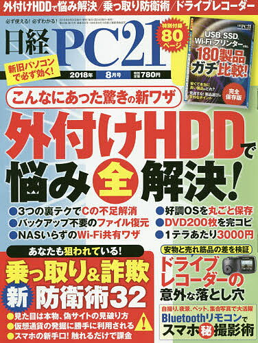 【100円クーポン配布中!】日経PC21 2018年8月号【雑誌】