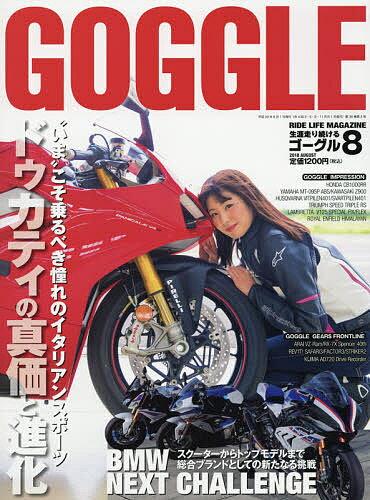 GOGGLE (ゴーグル) 2018年8月号【雑誌】