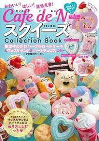 Cafe de NスクイーズCollection Book かわいい!ほしい!超低反発!/主婦の友社【合計3000円以上で送料無料】