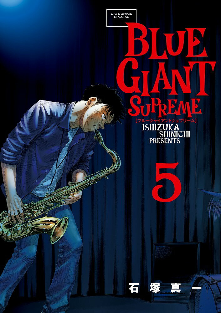 BLUE GIANT SUPREME 5/石塚真一【3000円以上送料無料】
