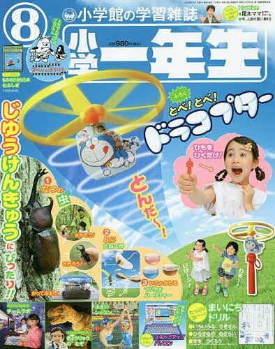 【100円クーポン配布中!】小学一年生 2018年8月号【雑誌】