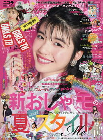 nicola(ニコラ) 2018年8月号【雑誌】