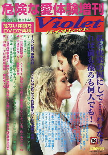 Violet 2018年8月号 【危険な愛体験Special増刊】【雑誌】