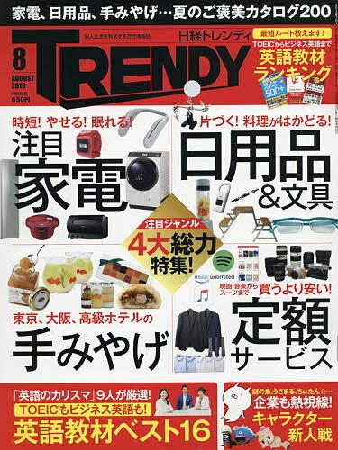 日経トレンディ 2018年8月号【雑誌】